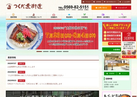 Screenshot of www.tsukudanikaido.jp