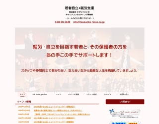 Screenshot of www.tsukuribe-nisse.co.jp