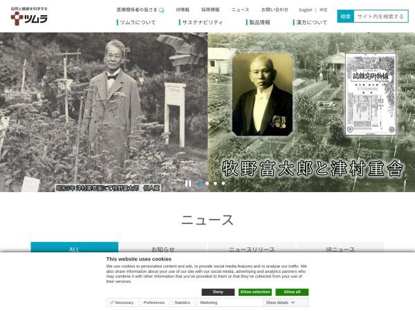 Screenshot of www.tsumura.co.jp