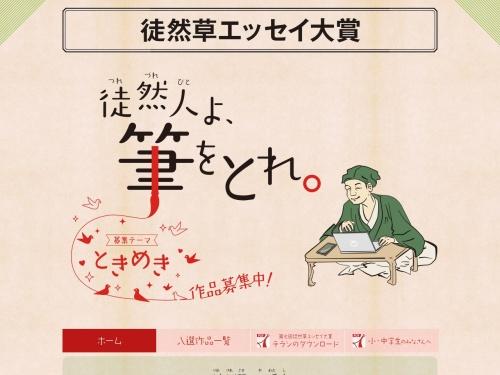 Screenshot of www.tsurezure-essay.jp