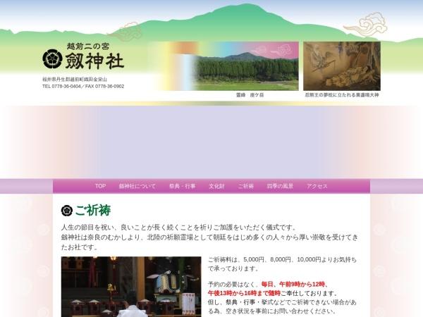 https://www.tsurugi-jinja.jp/%E3%81%94%E7%A5%88%E7%A5%B7/%E3%81%94%E7%A5%88%E7%A5%B7-1/