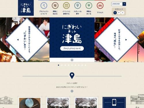 Screenshot of www.tsushima-nigiwai.jp
