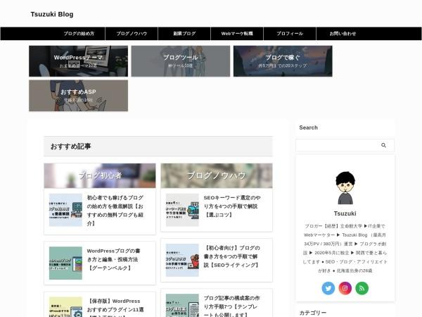 Screenshot of www.tsuzukiblog.org