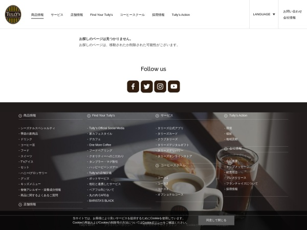 https://www.tullys.co.jp/menu/food/cinnamonroll.html