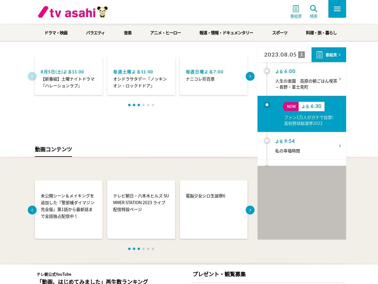 https://www.tv-asahi.co.jp/yfc/