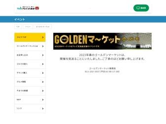 https://www.tv-hokkaido.co.jp/golma/