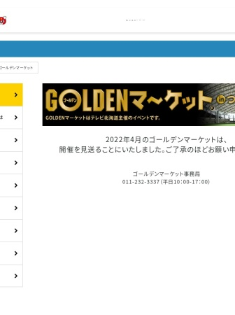 Screenshot of www.tv-hokkaido.co.jp