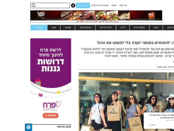 Screenshot of www.tzomet-hrz.co.il