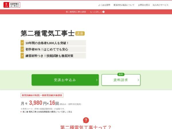 Screenshot of www.u-can.co.jp
