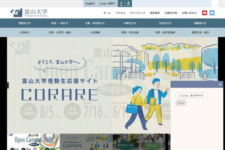 Screenshot of www.u-toyama.ac.jp
