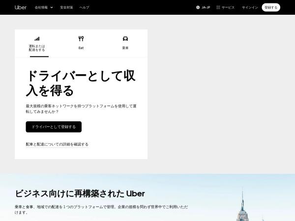 Screenshot of www.uber.com