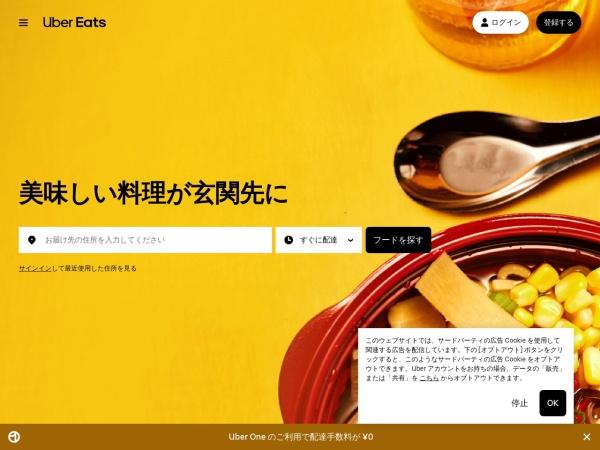 Screenshot of www.ubereats.com