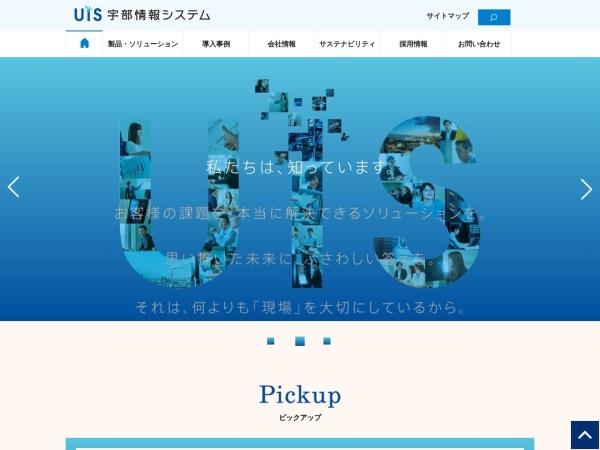 https://www.uis-inf.co.jp