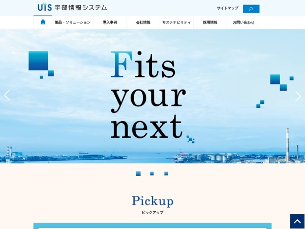 Screenshot of www.uis-inf.co.jp