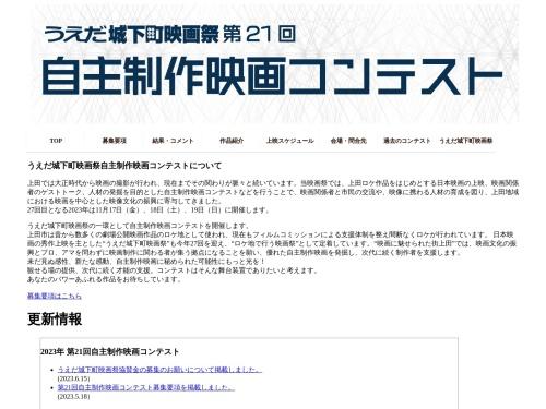 Screenshot of www.umic.jp