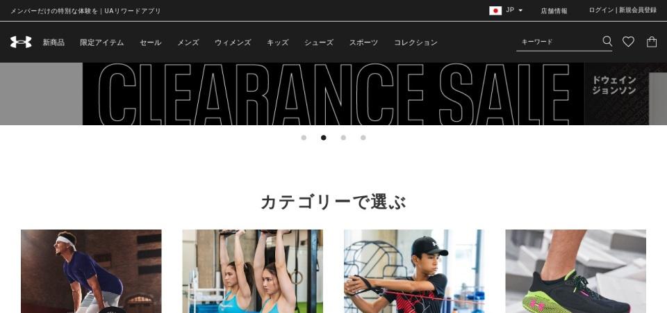 Screenshot of www.underarmour.co.jp