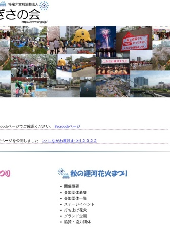 Screenshot of www.unga.jp
