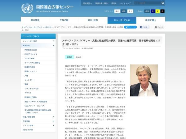 Screenshot of www.unic.or.jp