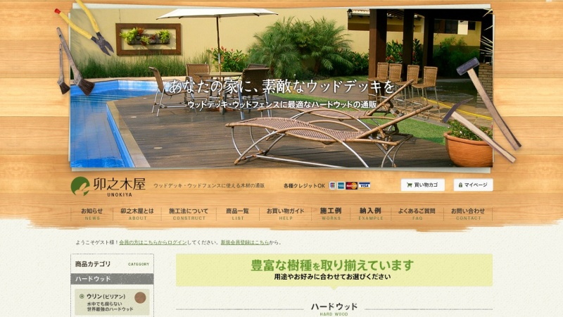 Screenshot of www.unokiya.com