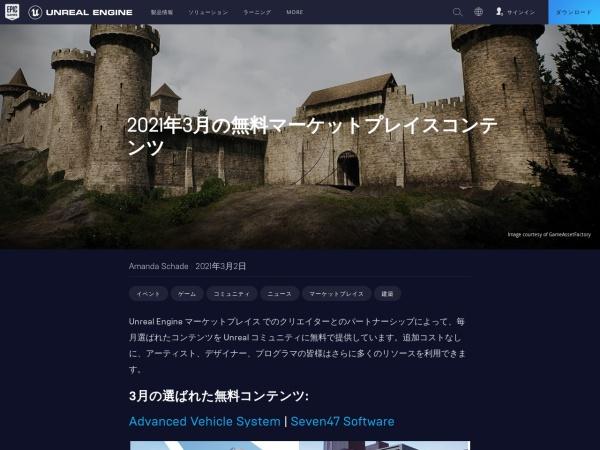 Screenshot of www.unrealengine.com