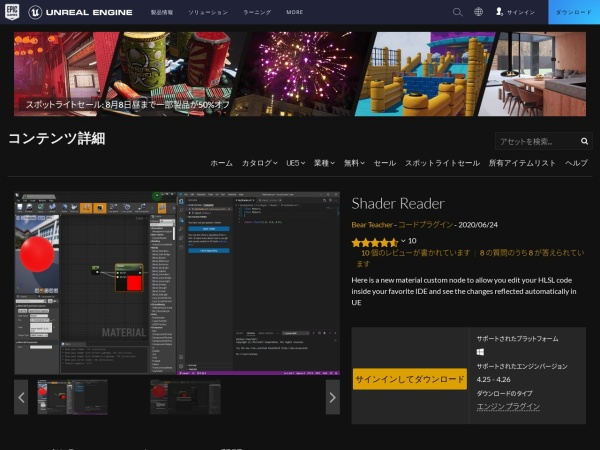 Screenshot of www.unrealengine.com