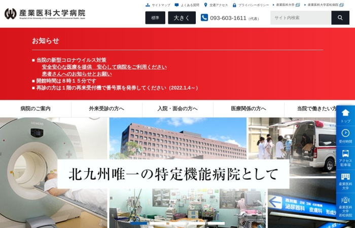Screenshot of www.uoeh-u.ac.jp