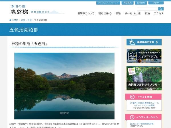 Screenshot of www.urabandai-inf.com