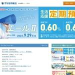 Screenshot of www.urishinkumi.com