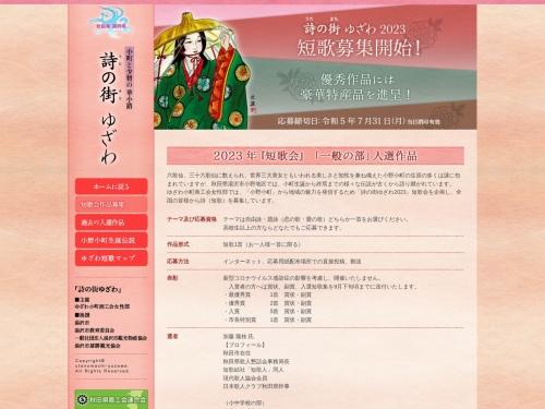 Screenshot of www.utanomachi-yuzawa.com