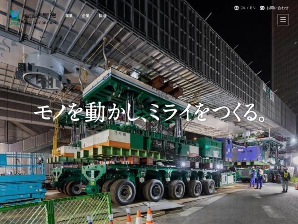 Screenshot of www.utoc.co.jp