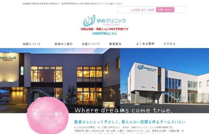 Screenshot of www.utsunomiya-yumeclinic.jp