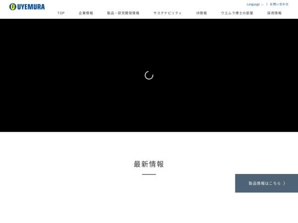 Screenshot of www.uyemura.co.jp