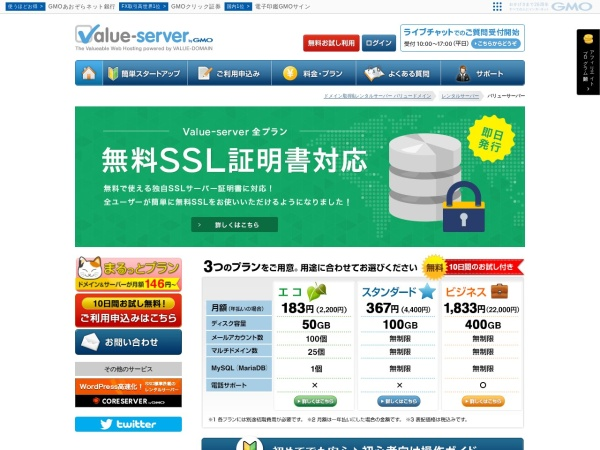 Screenshot of www.value-server.com