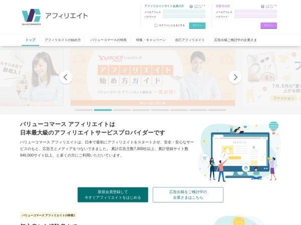 Screenshot of www.valuecommerce.ne.jp