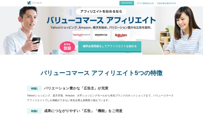 Screenshot of www.valuecommerce.ne.jp