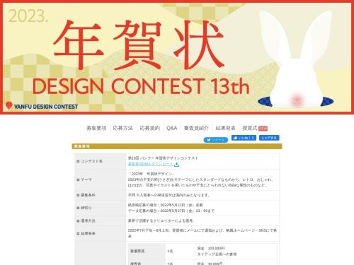 https://www.vanfu.co.jp/design/nenga/