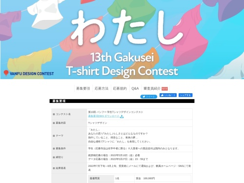 Screenshot of www.vanfu.co.jp