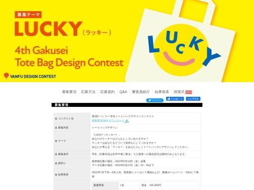 https://www.vanfu.co.jp/design/tote/