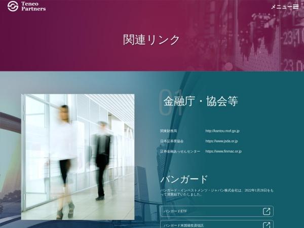 Screenshot of www.vanguardjapan.co.jp