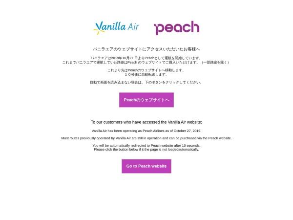 https://www.vanilla-air.com/jp/