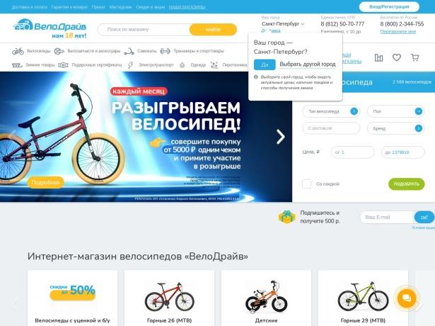 Screenshot of www.velodrive.ru