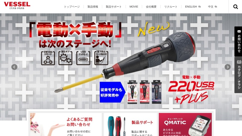 Screenshot of www.vessel.co.jp