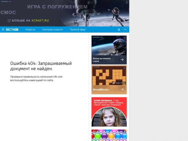Screenshot of www.vesti.ru