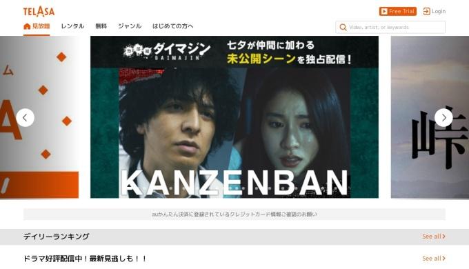 Screenshot of www.videopass.jp