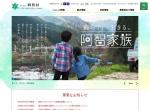 Screenshot of www.vill.achi.lg.jp