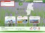 Screenshot of www.vill.asahi.nagano.jp