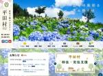 Screenshot of www.vill.hirata.fukushima.jp
