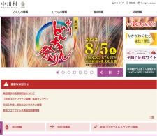 Screenshot of www.vill.nakagawa.nagano.jp