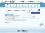 Screenshot of www.vill.narusawa.yamanashi.jp