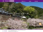 Screenshot of www.vill.nishimera.lg.jp